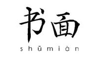 Shūmiàn 书面