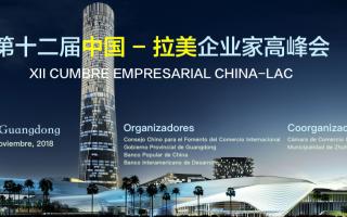 XII CUMBRE EMPRESARIAL CHINA LAC