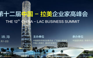 XII BUSINESS SUMMIT CHINA LAC